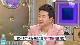[RADIO STAR] 라디오스타 - Yeong-il is playing the role of pereusona producer of Young Suk PD! 20170405