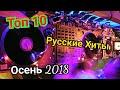 Топ 10 Русские Песни Ноябрь 2018 Хиты Осени mp3