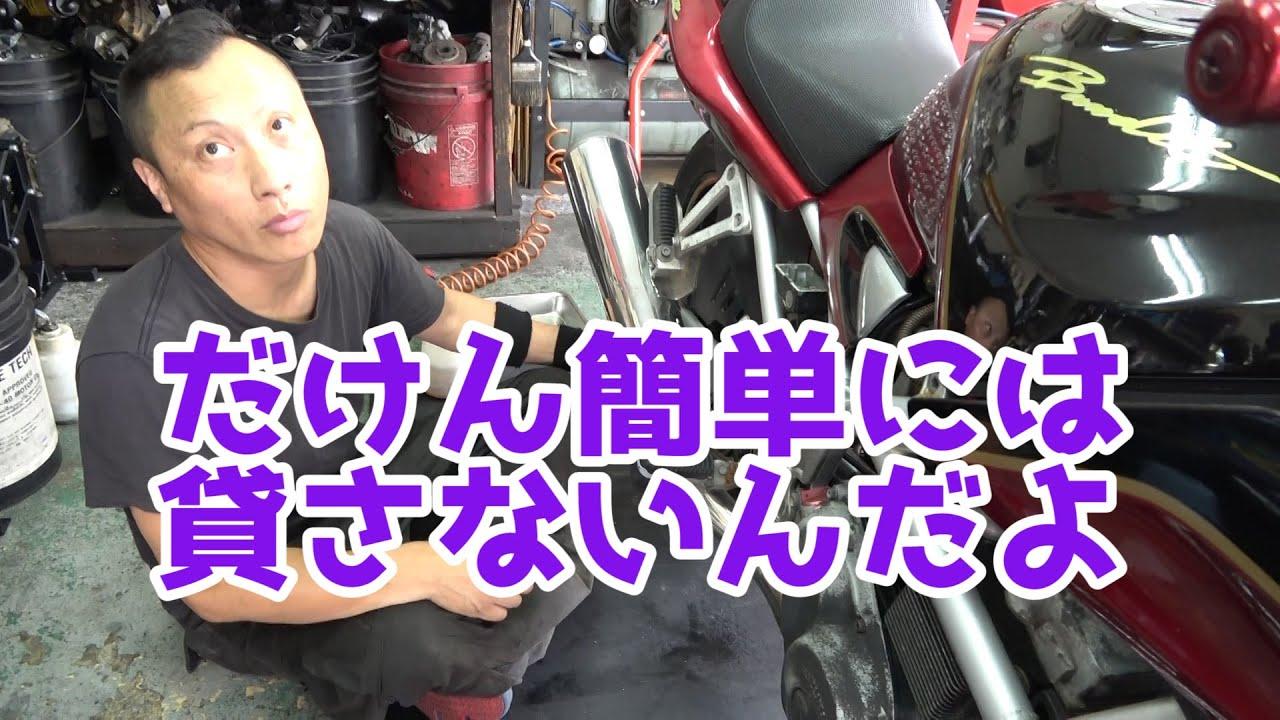 代 車 バイク