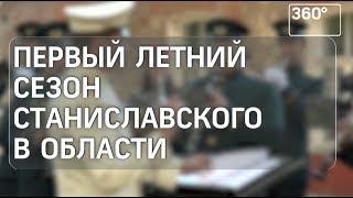 Театральный фестиваль «Сезон Станиславского» стартовал в Подмосковье
