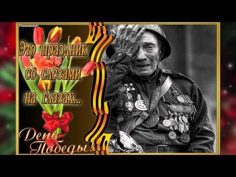 К Дню Победы