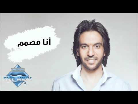 Bahaa Sultan - Ana Mosamem (Audio) |   -