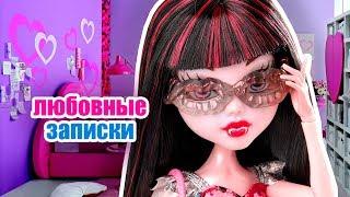 Вызов принят Любовные ЗАПИСКИ? Дракулаура Кукольная школа Куклы монстер хай