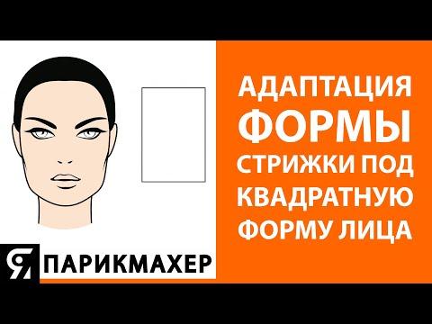 Адаптация формы стрижки под квадратную форму лица
