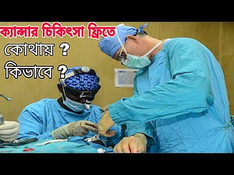 Best Cancer Hospital In The World | Vydehi Cancer Center.