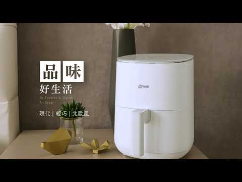 Arlink 小白同學 健康美型氣炸鍋 商品介紹
