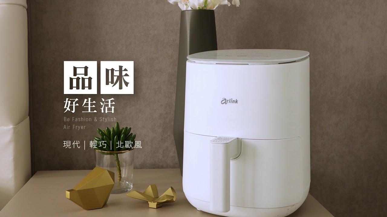 Arlink 小白同學 健康美型氣炸鍋 商品介紹 - YouTube
