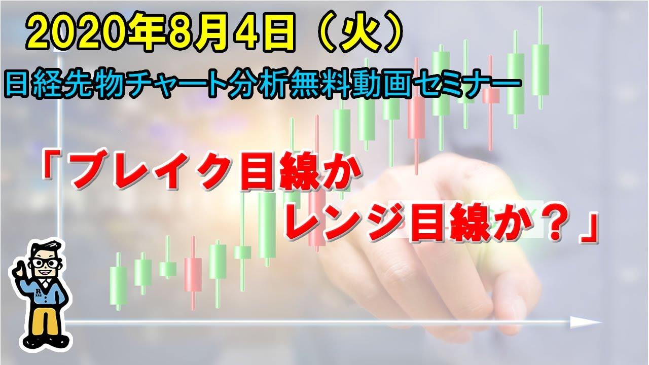【ブレイク目線かレンジ目線か?】2020年8月4日(火) 日経先物チャート分析無料動画セミナー