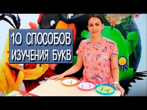 Игры для детей учим буквы