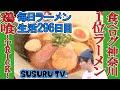 【吉野町駅 ラーメン】鶏喰~TRICK~ 神奈川食べログ1位のラーメンをすする【No.1 R…