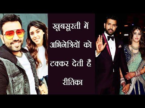 Rohit Sharma की पत्नी Ritika Sajdeh ख़ूबसूरती में देती है Actresses को मात | वनइंडिया हिंदी