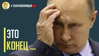 Только что! В Кремле бунтуют силовики! Путина загнали в бункер