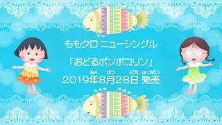ももいろクローバーZ 2019/8/28発売 NEW SINGLE「おどるポンポコリン」発売! CD発売予告