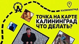 Что делать в Калиниграде? Точка на карте