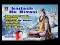 Gujarati Bhajan Non Stop 2017 - Kailash Ke Nivasi - Lalita Ghodadra - Lord Shiva Bhajans-Songs