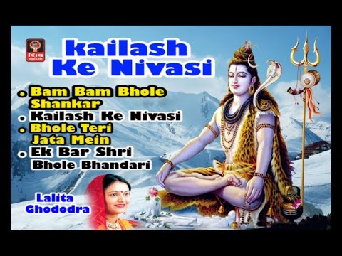 Shiv Bhajan Download