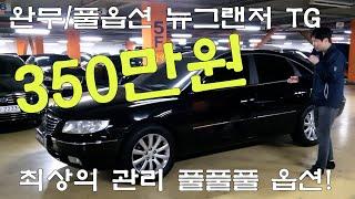 [판매완료] 중고차 그랜저TG 뉴럭셔리 풀옵션/완무/최…
