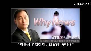 이통사 영업정지, 왜 KT만 웃나? (2014.8.27…