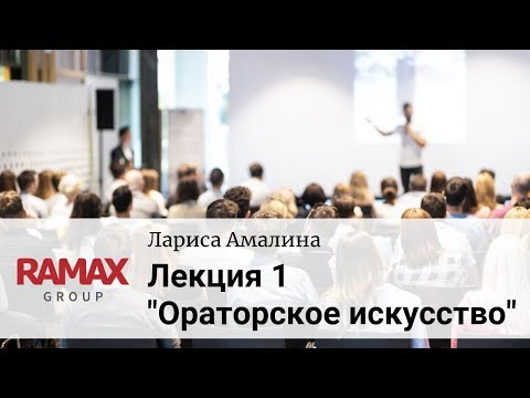 """Курс """"Ораторское искусство"""". Лекция 1."""