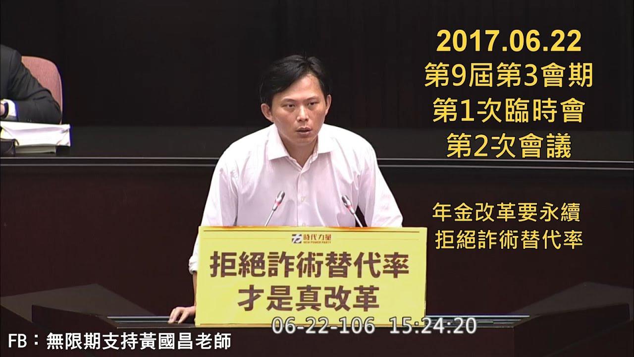 2017.06.22 第9屆第3會期第1次臨時會 第2次會議 黃國昌 - YouTube