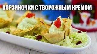 Корзиночки из лаваша с творожным кремом — видео рецепт