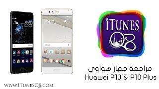مراجعة جهاز هواوي Huawei P10 & P10 Plus