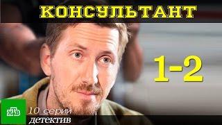 Консультант 1-2 серия / Детективный сериал 2017 #анонс Русские новинки фильмов