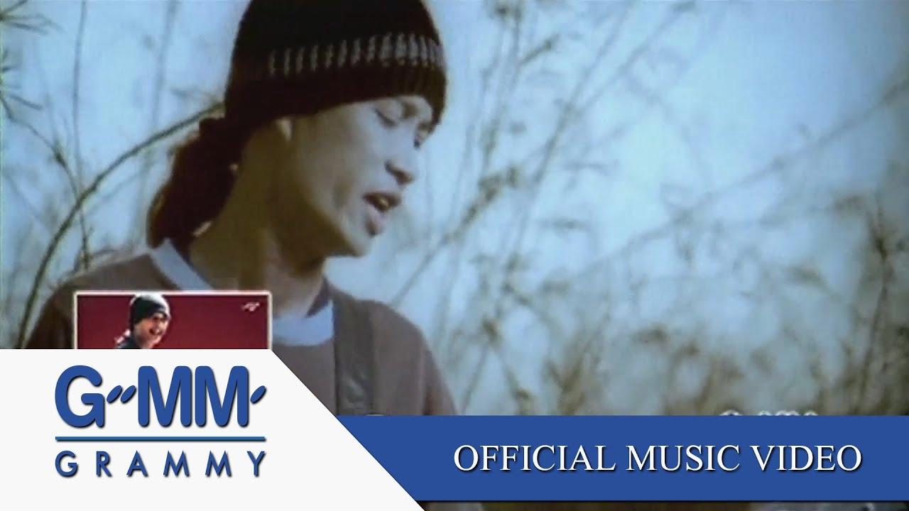 ร้องไห้กับฉัน - เสือ ธนพล【OFFICIAL MV】