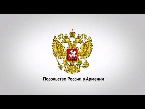 Финансируемые Россией проекты ООН в Армении. Посольство РФ в РА, 29.12.2018