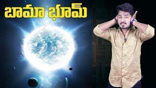 BAMA BOOM MYSTERY Revealed in Telugu | Interesting Facts About Bama Boom | Vikram Aditya | EP#117