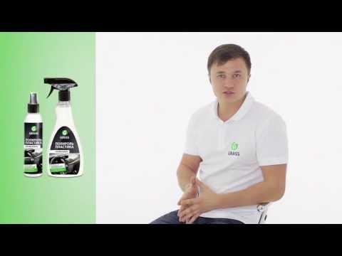 Обучающий ролик GRASS ГРАСС по продуктам