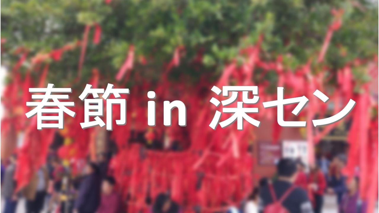 【Youtube中國留學】2017年春節In深セン Spring Festival in ShenZhen! - YouTube