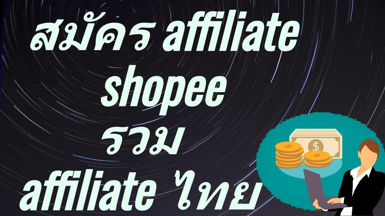 affiliate shopee สร้างรายได้แบบไม่ลงทุน แนะนำ affiliate ไทย affiliate คืออะไร