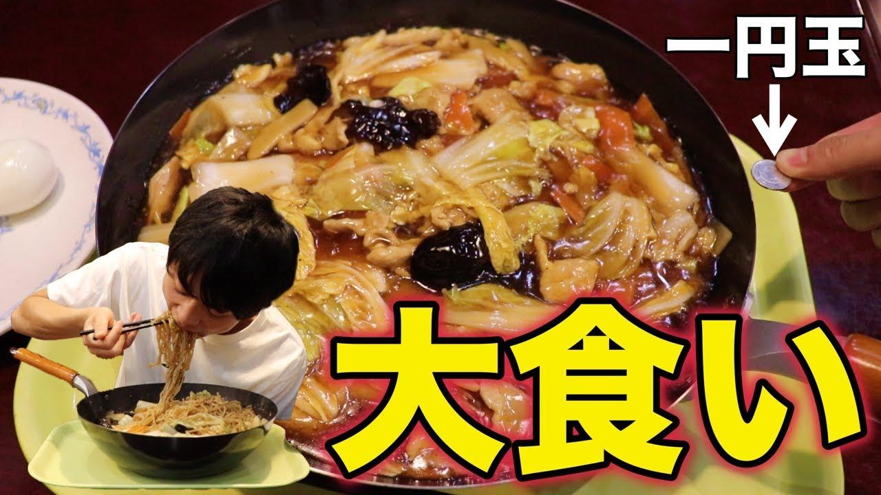 【大食い】広東焼きそば10人前をマイ中華鍋で食べてきた【仙臺 ...