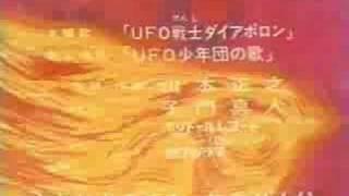 Diapolon - Inicio en Japones