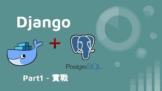 用 Docker 實戰 Django 以及 Postgre - PART 1