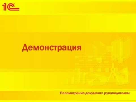 1с предприятие 8 бухгалтерия сельскохозяйственного предприятия