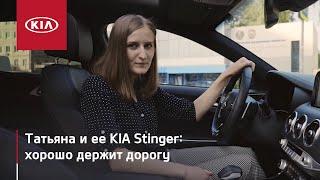 KIA Stinger: за что владельцы благодарят конструкторов | #MyKia