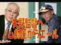 【いい野球を見せて!】ノムさんが阪神タイガースの新監督である矢野燿大氏に期待【野村監督と矢野捕手との関係は!?】