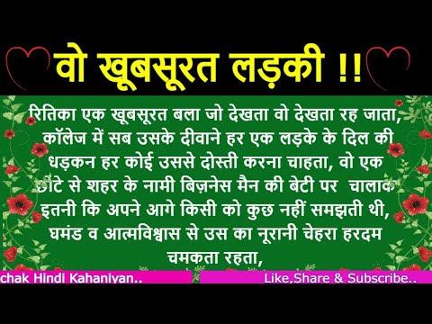 Suvichar    Vo Khubsurat Ladki    Emotional Love Story By Rochak Hindi Kahaniya