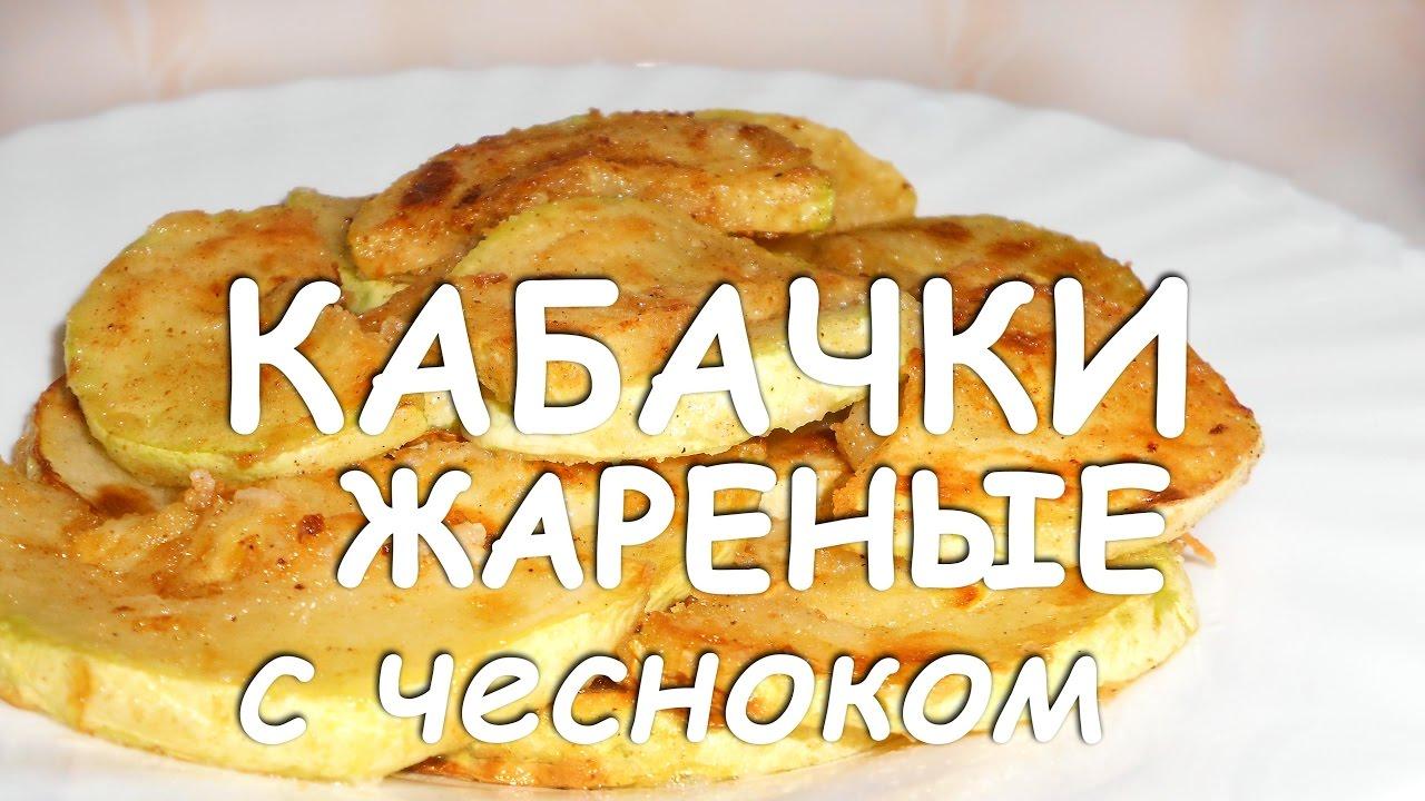 тушеные кабачки с чесноком рецепт с фото