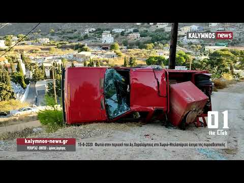 15-8-2020 Φωτιά στην περιοχή του Αγ.Χαραλάμπους στο Χωριό-Ντελαπάρισε όχημα της πυροσβεστικής