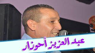 ahouzar 2015 - Abdelaziz Ahouzar (Video Clip) عبد العزيز أحوزار
