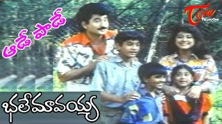 Bhale Mavayya Songs - Aade Paade - Malasri - Suman
