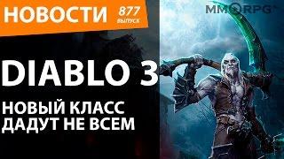 Diablo 3. Новый класс дадут не всем. Новости