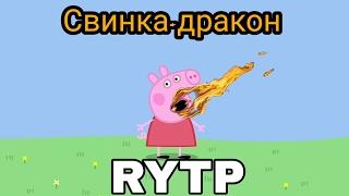 Свинка-дракон/Свинка Пеппа RYTP/Для всех!
