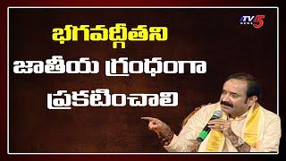 Geeta Jayanti Must Be Celebrated as International Wisdom Day -L V Gangadhara Sastry   TV5