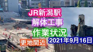 2021年9月16日 JR新潟駅 万代口解体工事 作業状況 更地間近 あと柱一つ⁉︎