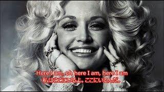 洋楽 和訳 Here I Am - Dolly Parton & Sia