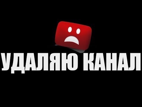 Забанили в ЯНДЕКС ДЗЕН что делать? Удалять канал! #ЯНДЕКС #ДЗЕН